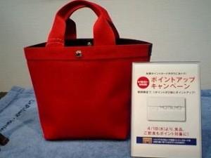 松屋ポイントカード ポイントアップキャンペーン中