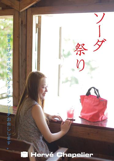 soda_20130710_out
