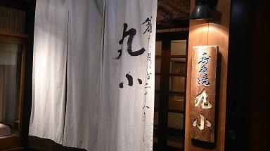 0325maruko